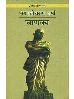 चाणक्य: Chanakya