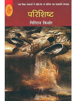 परिशिष्ट: Parishishta