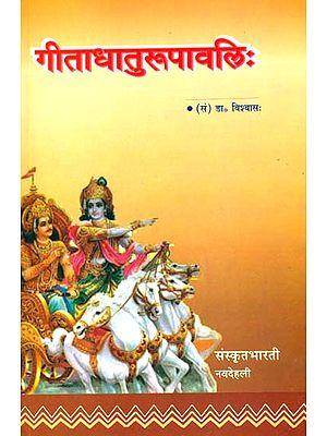 गीताधातुरुपावलि: Dhatu Forms in Gita