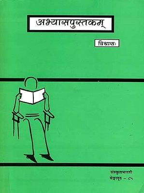 अभ्यासपुस्तकम्: Practice Book for Sanskrit