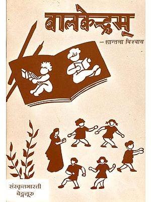 बालकेन्द्रम्: A Course for Sanskrit