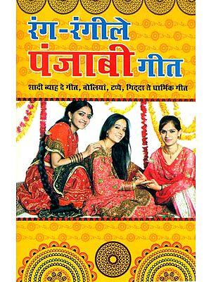 रंग रंगीले पंजाबी गीत: Colorful Punjabi Songs