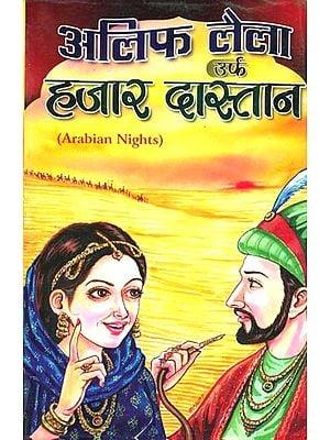 अलिफ लैला उर्फ हज़ार दास्तान: Arabian Nights
