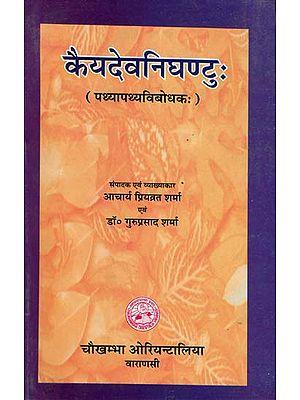 कैयदेवनिघण्टु (संस्कृत एवं हिन्दी अनुवाद) - Kaiyadeva Nighantuh (Pathya Apathya Vibodhakah)
