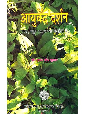 आयुर्वेद दर्शन: Ayurveda Darsan (For The Reference of Caraka, Susruta and Vagbhata)