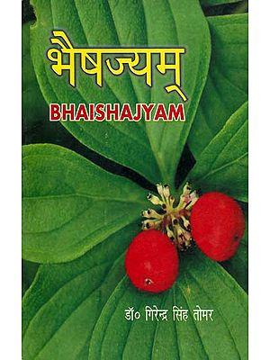 भैषज्यम्: Bhaishajyam