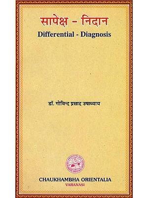 सापेक्ष निदान: Differential Diagnosis