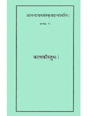 करणकौस्तुभ: Karan Kaustubha (Sanskrit Only)