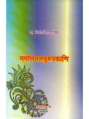 ममोत्तमलघुरूपकाणि: A Play Ideal for Sanskrit Reading Practice (Sanskrit Only)
