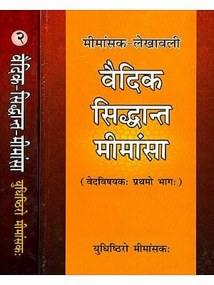 वैदिक सिध्दान्त मीमांसा: Conceptual Essays on The Vedas (Set of 2 Volumes)