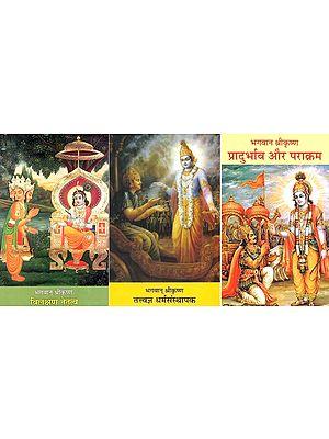 भगवान श्री कृष्ण: Bhagawan Shri Krishna (Set of 3 Volumes)