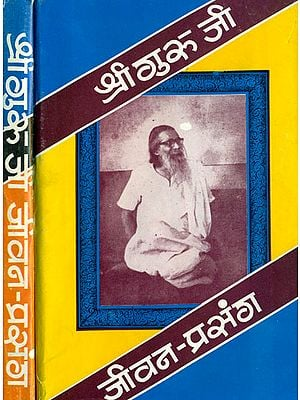 श्री गुरु जी (जीवन प्रसंग): Inspiring Anecdotes of Shri Guru Ji (Set of 2 Volumes)
