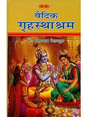 वैदिक गृहस्थाश्रम: Vedic Quotations on Grihastha Ashram Word-to-Word Meaning Hindi Translation