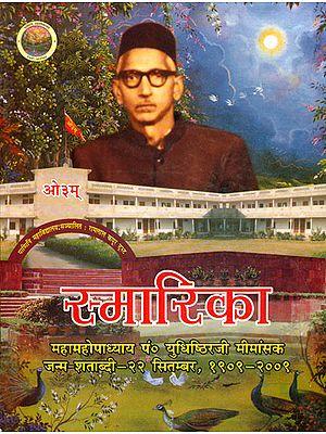 स्मारिका: Yudhishthir Mimamansak Commemoration Volume