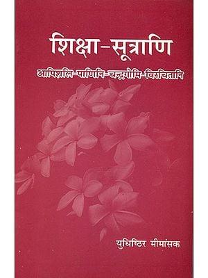 शिक्षा सूत्राणि: Shiksha Sutras (Sanskrit Only)