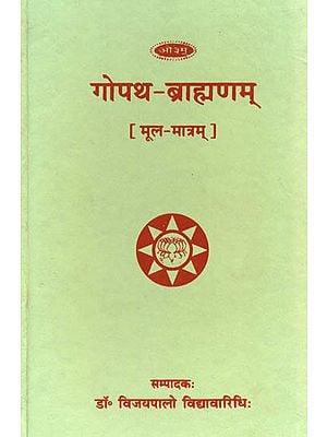 गोपथ ब्राह्मणम्: Gopath Brahmana