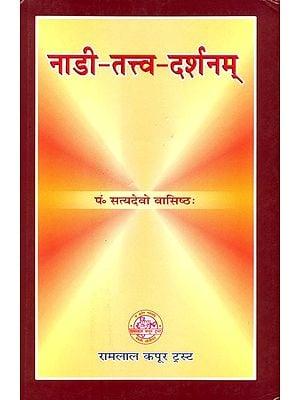 नाडी तत्त्व दर्शनम्: Nadi Tattva Darshan