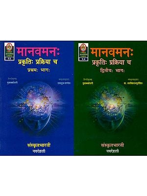 मानवमन: The Human Mind - Nature and Methods (Sanskrit Only) (Set of 2 Volumes)