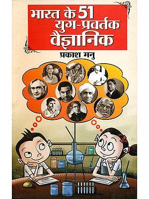 भारत के ५१ युग प्रवर्तक वैज्ञानिक: 51 Path Breaking Scientists of India