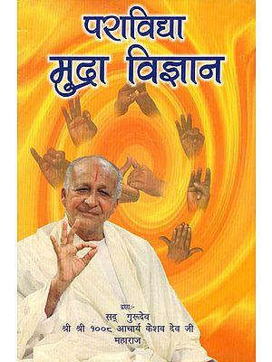 पराविद्या मुद्रा विज्ञान: Mudra Vijnana