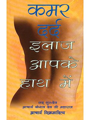 कमर दर्द इलाज आपके हाथ में: Back Pain - The Remedy is in Your Hands