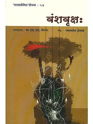 वंशवृक्ष: A Sanskrit Novel (Sanskrit Only)