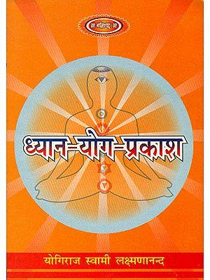 ध्यान योग प्रकाश: Dhyana Yoga Prakash