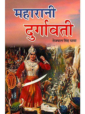 महारानी दुर्गावती: Queen Durgavati