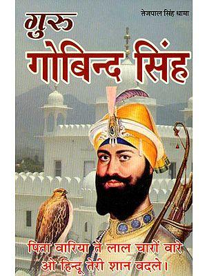 गुरु गोबिन्द सिंह: Guru Gobind Singh