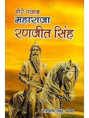 शेरे पंजाब महाराजा रणजीत सिंह: Shere Punjab Maharaja Ranjit Singh