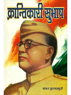 क्रान्तिकारी सुभाष: Subhash Chandra Bose
