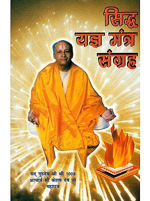 सिध्द यज्ञ मन्त्र संग्रह: Siddha Yajna Mantra Sangraha