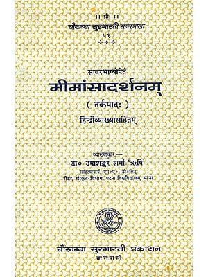 मीमांसादर्शनम्: Tarkapada of Mimamsa Sutras with Shabara Bhashya