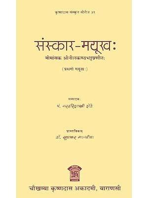 संस्कार मयूख: Samskar Mayukh (Dharmasastra)