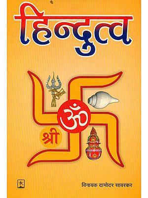 हिन्दुत्व: Hindutva