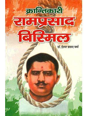 क्रान्तिकारी रामप्रसाद बिस्मिल: Revolutionary Ramprasad Bismil