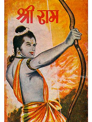 श्री राम: Shri Ram