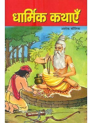 धार्मिक कथायें: Religious Stories