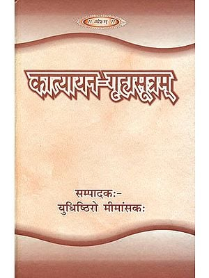कात्यायन गृह्मसूत्रम्: Katyayana Grhya Sutra