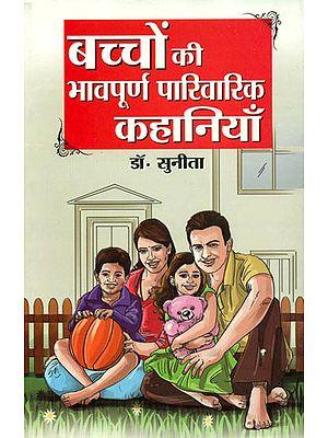 बच्चों की भावपूर्ण पारिवारिक कहानियाँ: Family Stories of Children