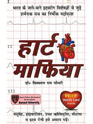 हार्ट माफिया: Heart Mafia - The Embarrasing Truth About Famous Cardio Logists