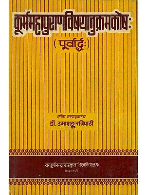 कूर्ममहापुराणविषयानुक्रमकोष: Subject Index of Kurma Purana (Part-I) (An Old and Rare Book)