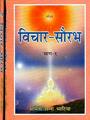 विचार सौरभ: Bunch of Thoughts (Set of 2 Volumes)
