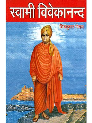 स्वामी विवेकानन्द: Swami Vivekanand
