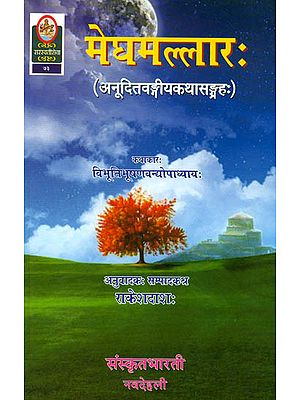 मेघमल्लार: A Collection of Short Stories (Sanskrit Only)