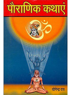 पौराणिक कथाएं: Puranic Stories