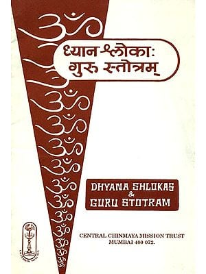 ध्यान श्र्लोका गुरु स्तोत्रम्: Dhyana Shlokas & Guru Stotram (Transliteration with Word-to-Word Meaning English Translation)