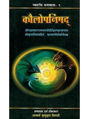 कौलोपनिषद् Kaula Upanishad with Sanskrit Commentary of Bhaskar Rai