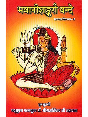 भवानीशङ्करौ वन्दे Discourses by Shri Ram Kinkarji Maharaj on Shiva and Parvati