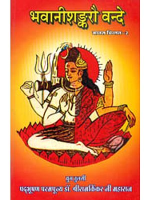 भवानीशङ्करौ वन्दे Discourses by Shri Ram Kinkarji Maharaj on Shiva and Parvati